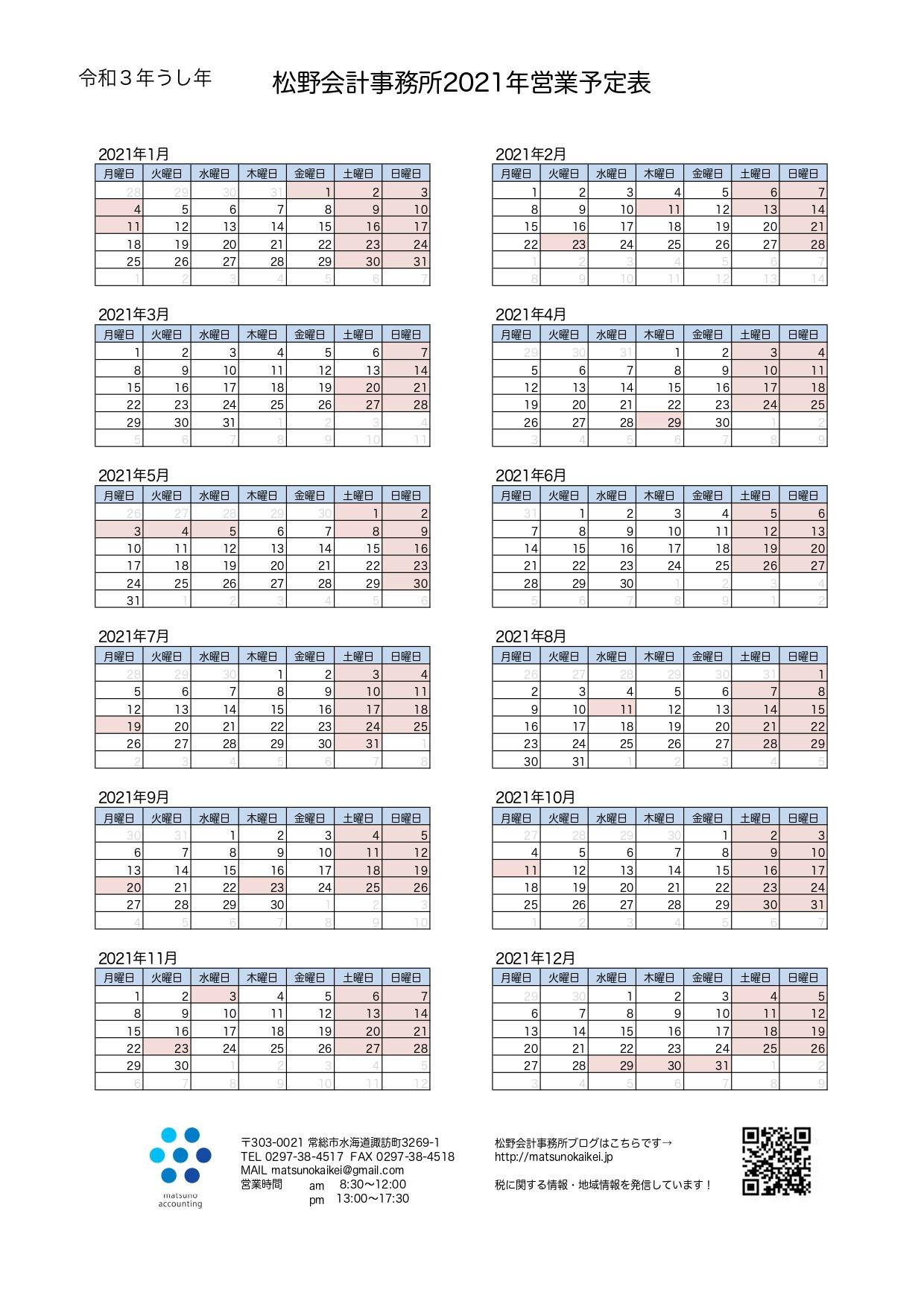 カレンダー2021ブログ用