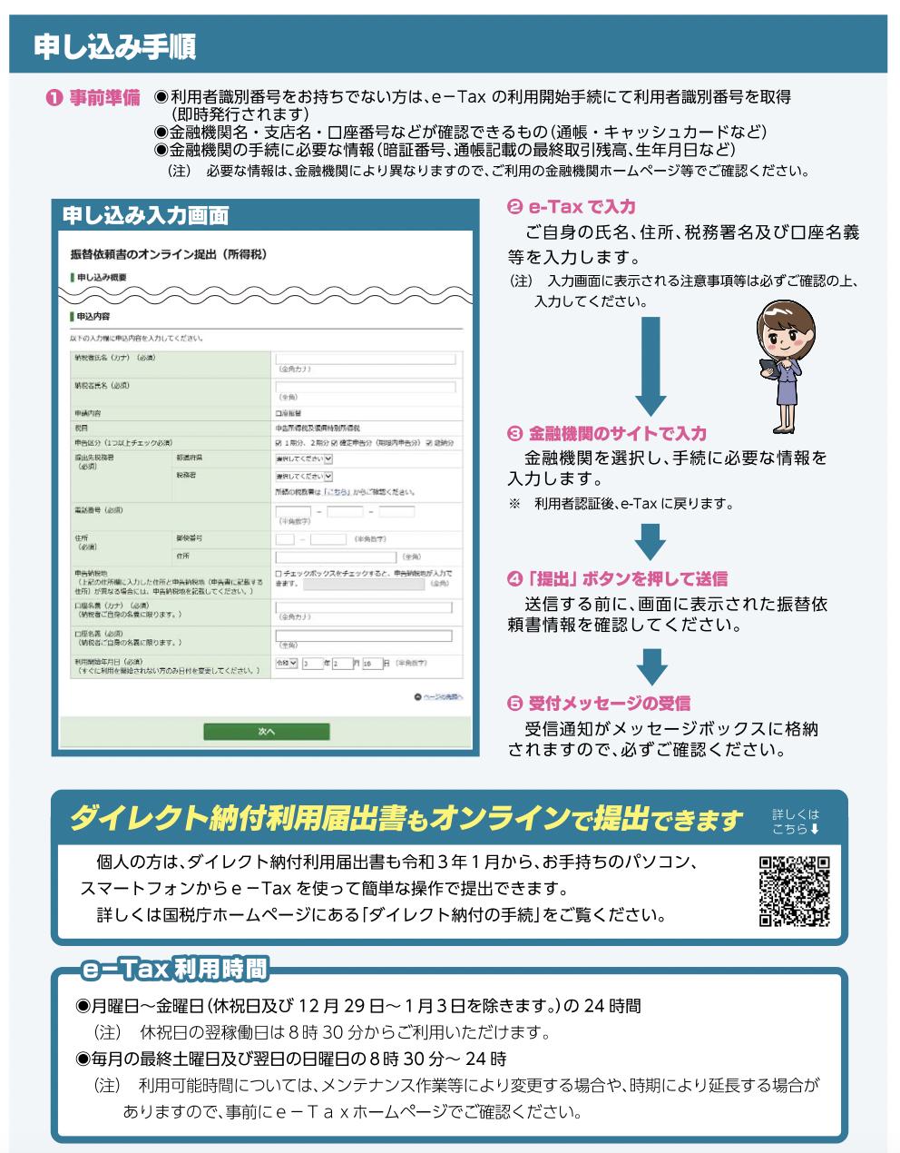 振替依頼書オンライン002