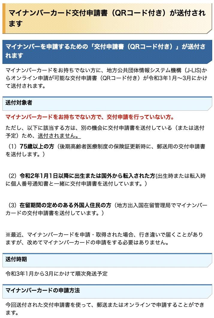 マイナンバーQR発送