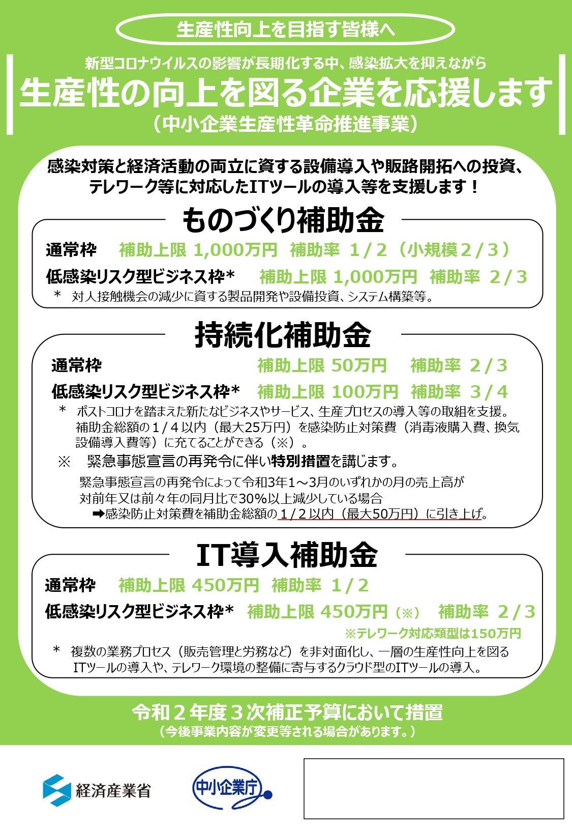 leaflet経済産業省_page-0004