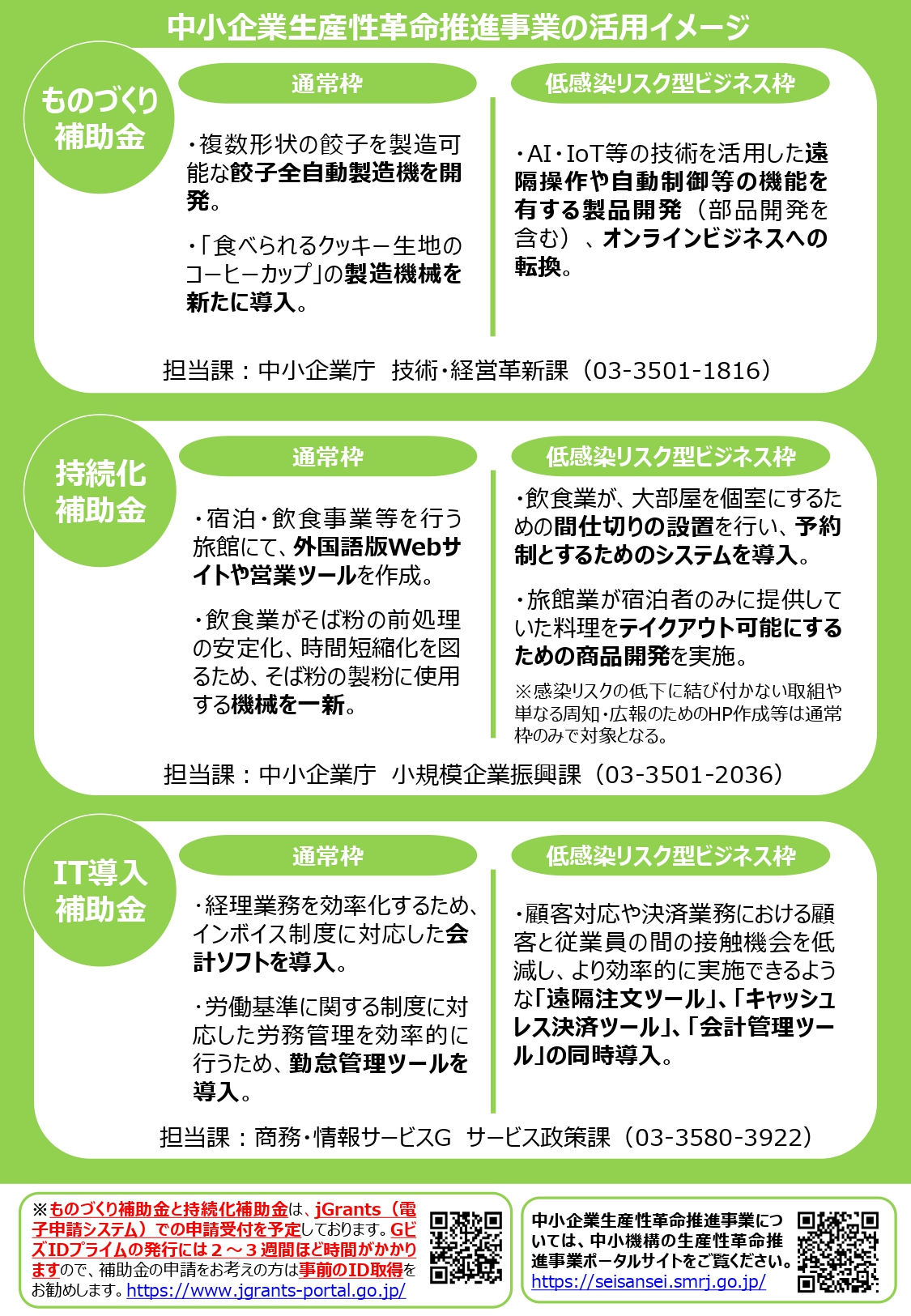 leaflet経済産業省_page-0005