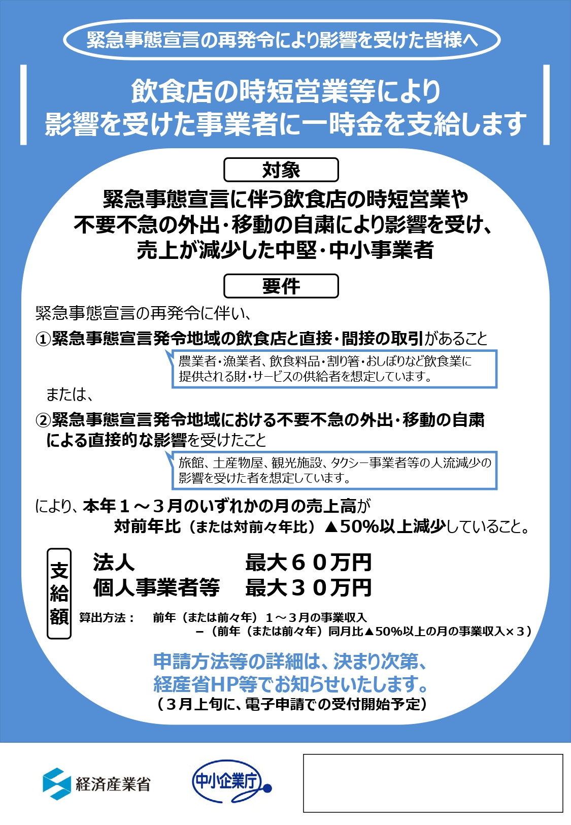 leaflet経済産業省_page-0001