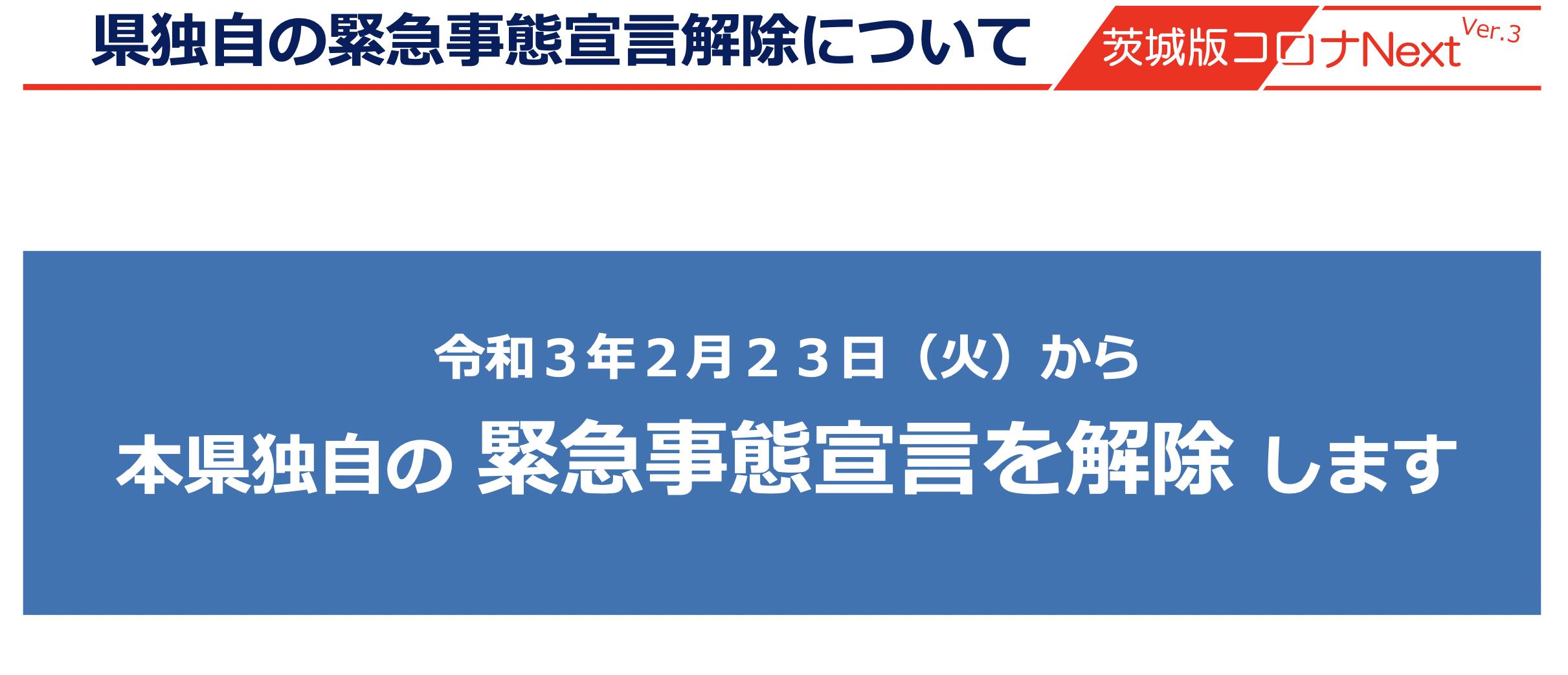 茨城県緊急事態解除