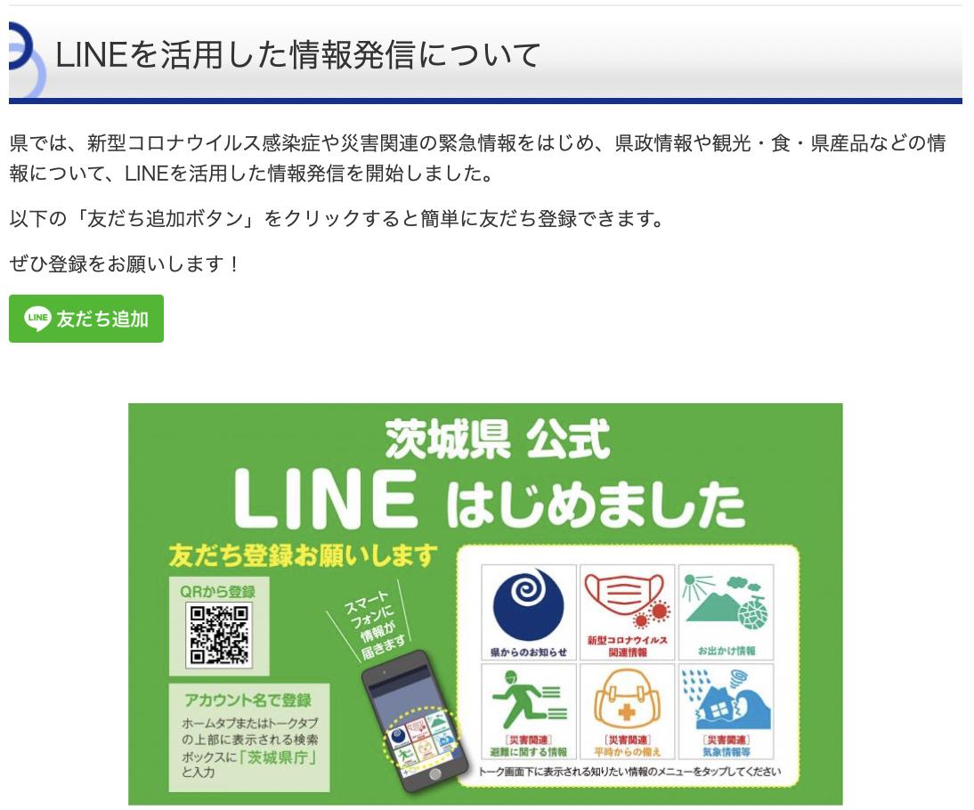 茨城県LINE公式アカウント