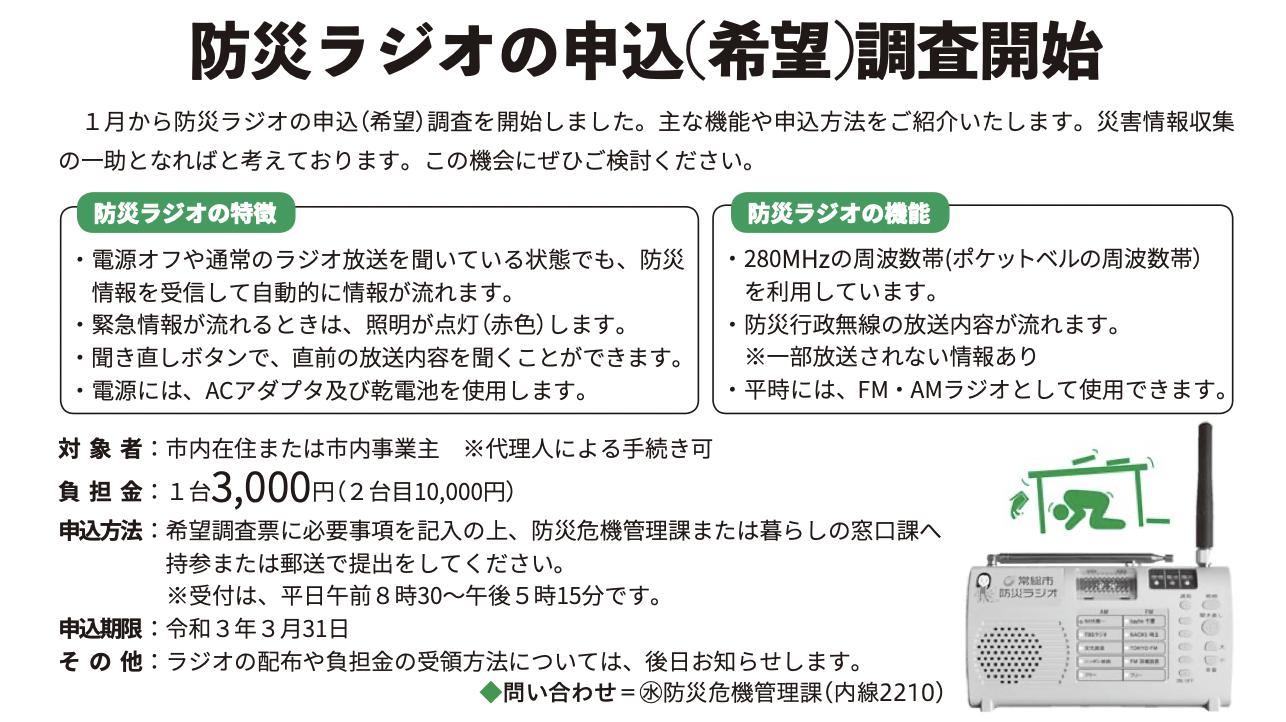 防災ラジオ_常総市