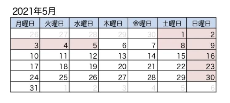 松野会計202105予定