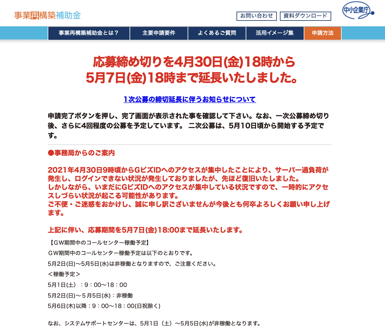 事業再構築補助金申請延長