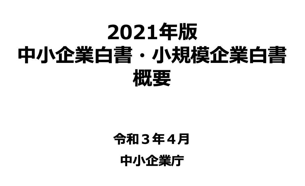 中小企業白書2021