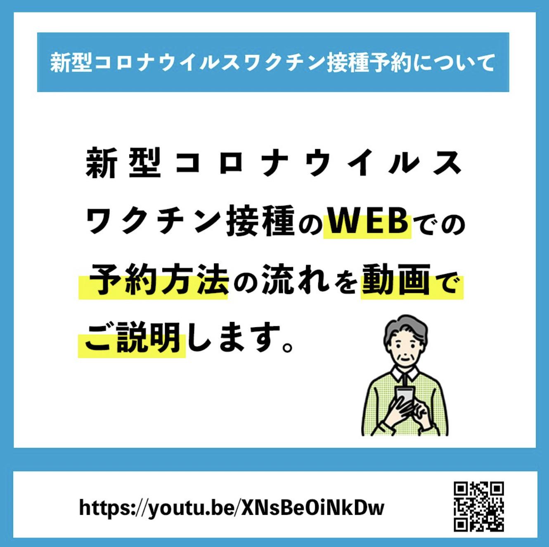 ワクチン接種動画 20210622