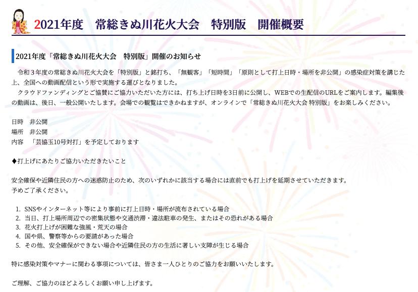 2021年きぬ川花火大会001