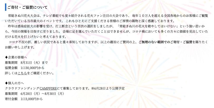 2021年きぬ川花火大会002