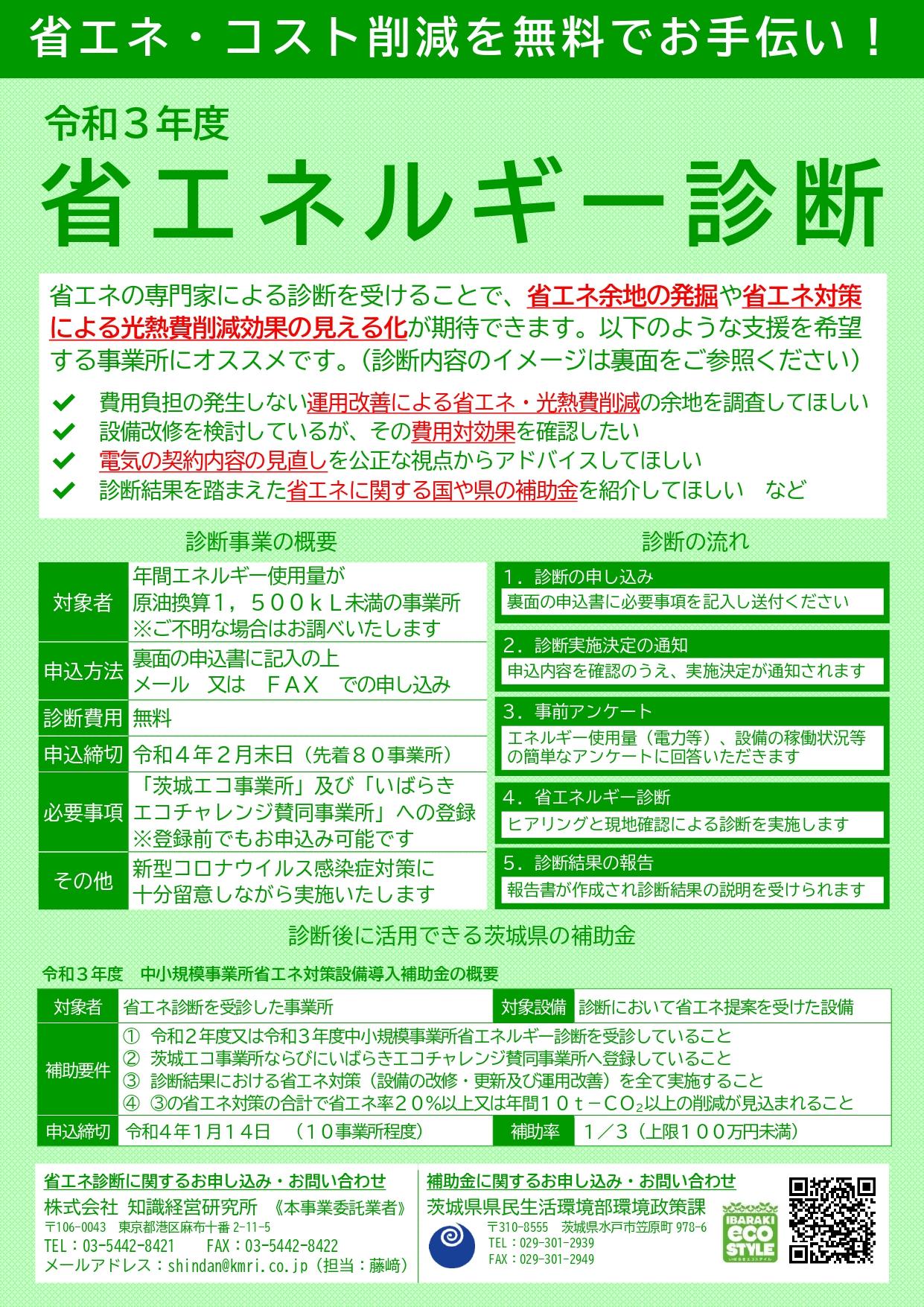 省エネルギー診断2021page0001
