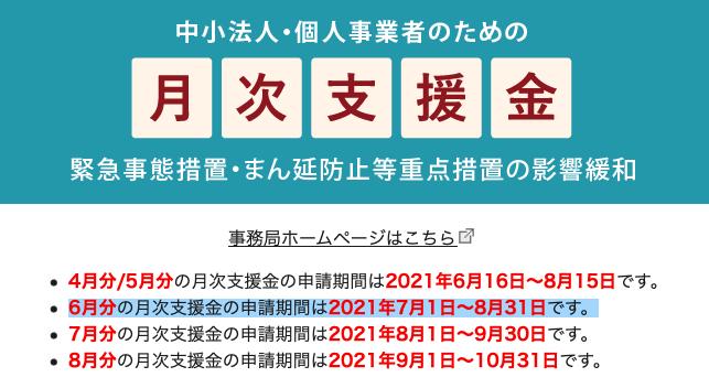 月次支援金202106期限