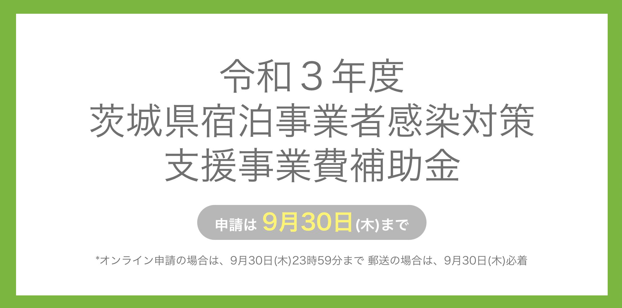 茨城県宿泊事業者感染対策