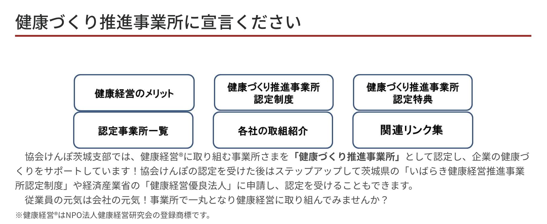 茨城けんぽ協会2021健康