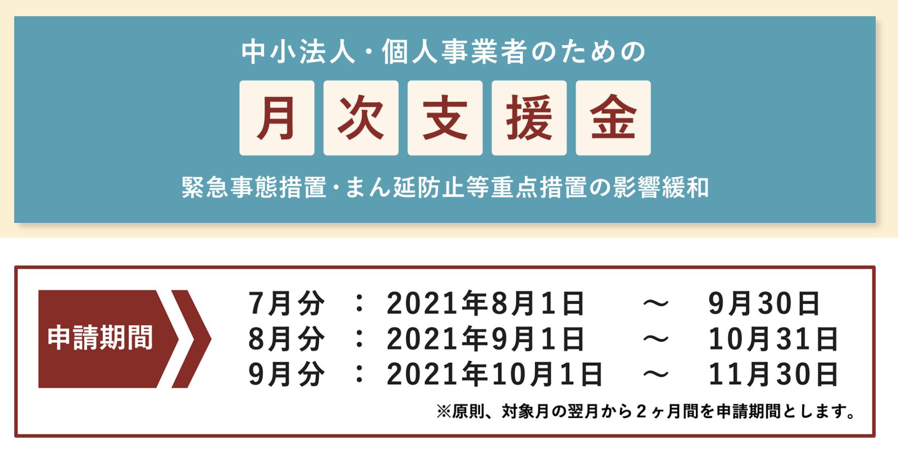 月次支援金202109