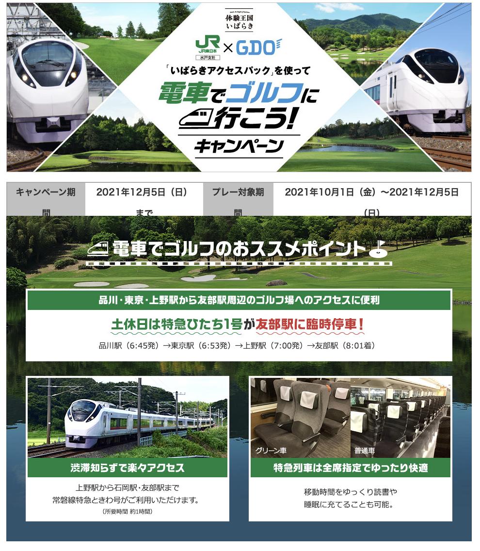 202110ゴルフ001