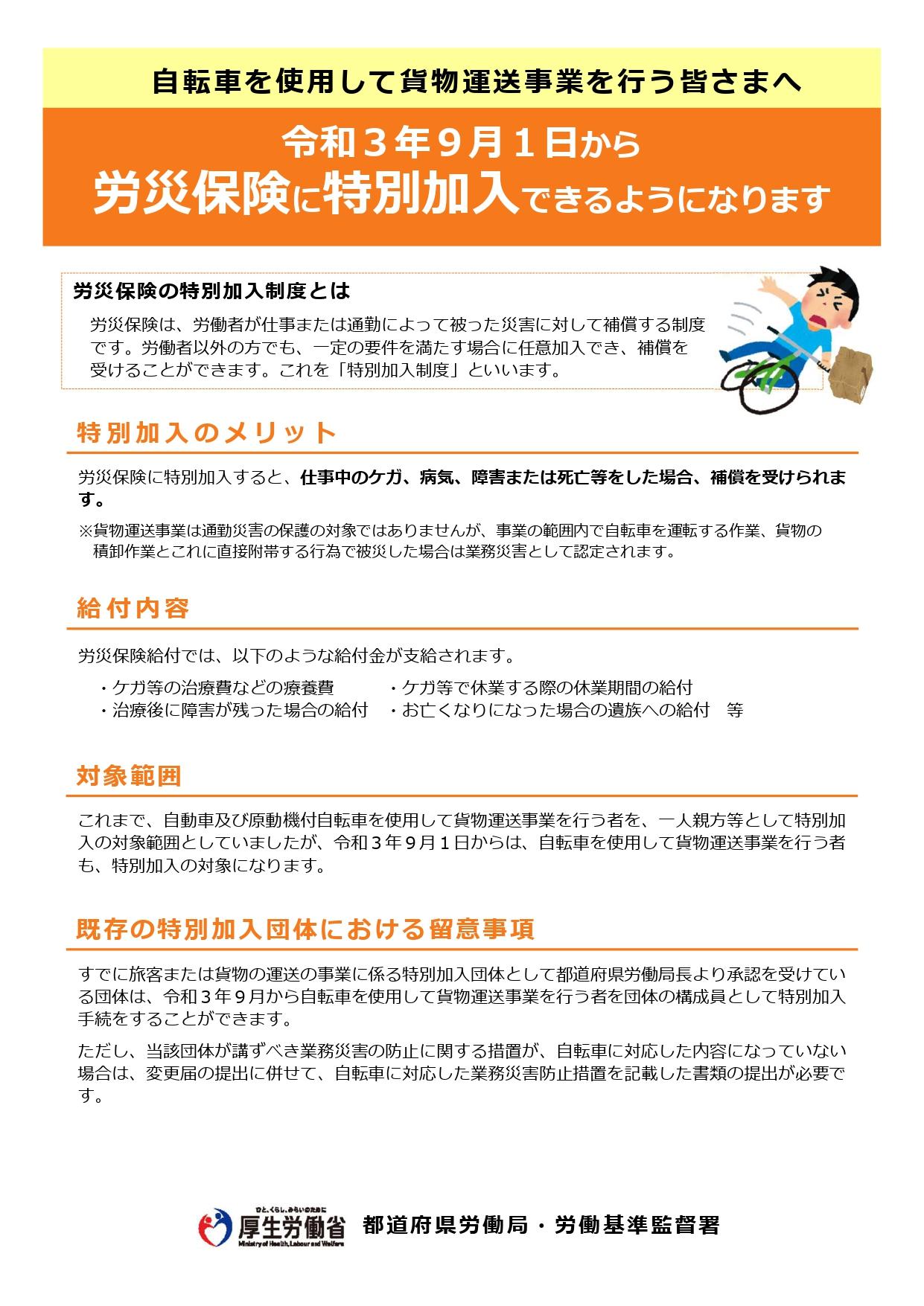 自転車を利用して貨物運送事業を行う_page-0001