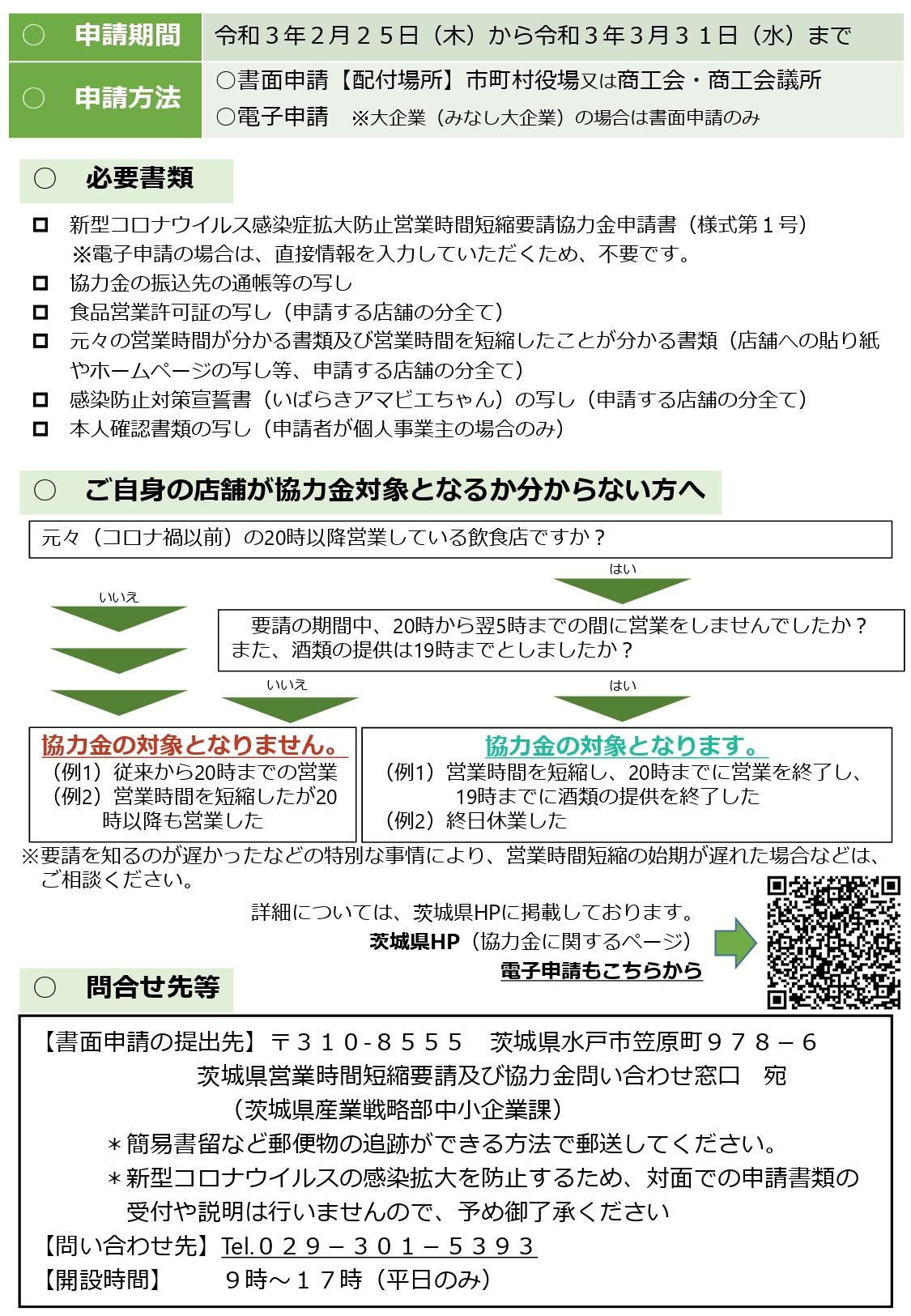 chirashi_jitan2102_page-0002.jpg