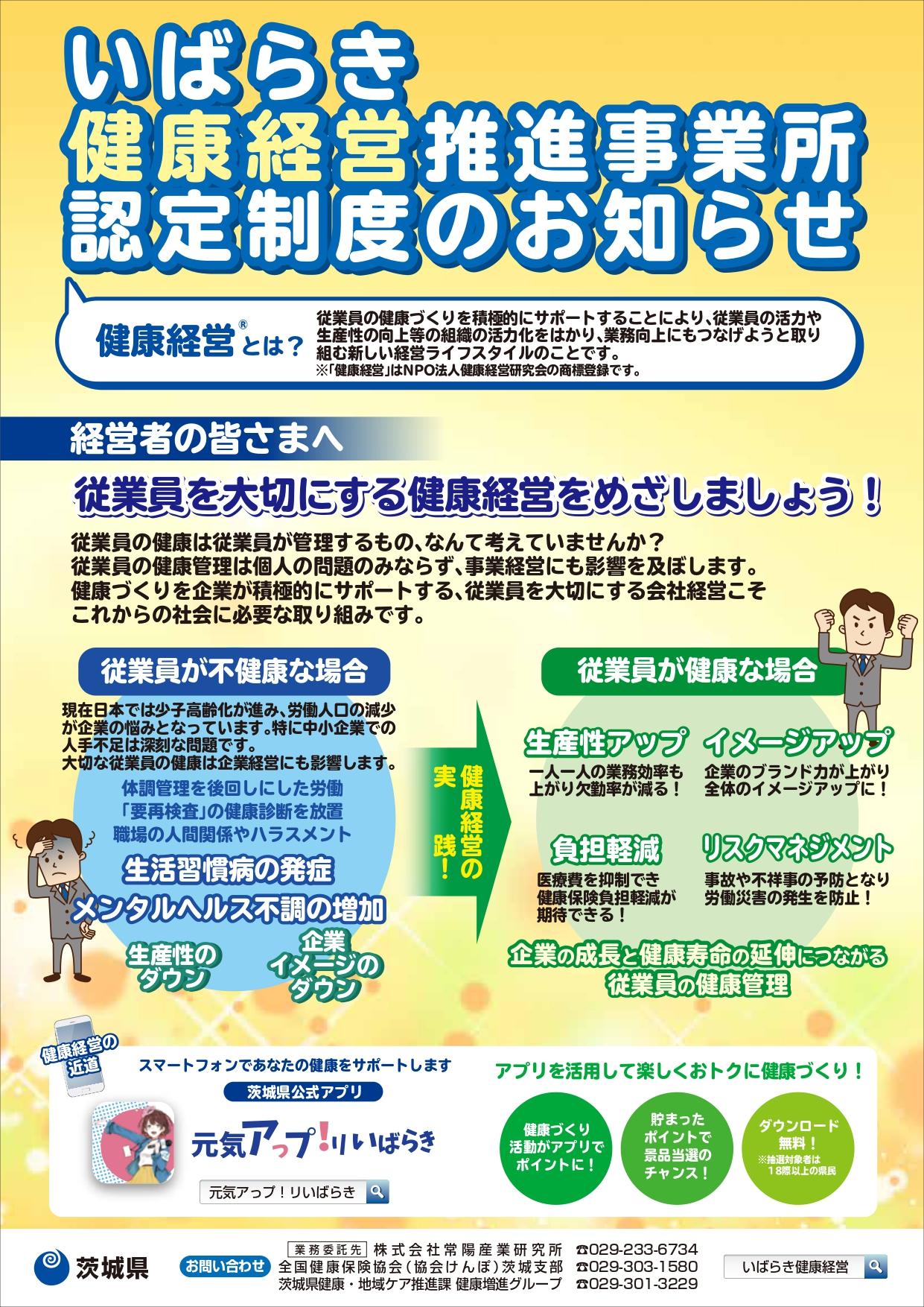 r3_ibaraki_dkenkoukeiei_leaflet_page0001.jpg