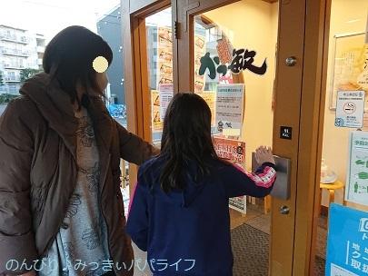 katsutoshi210101.jpg
