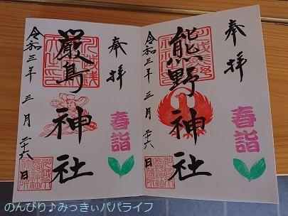 kawagoekumano20210306.jpg