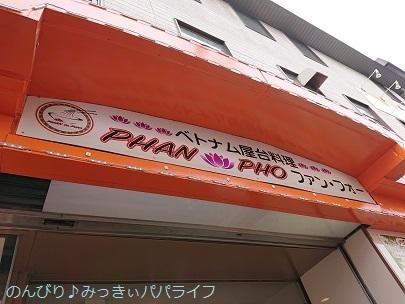 phanpho03.jpg