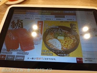 sapporomisokeyaki01.jpg