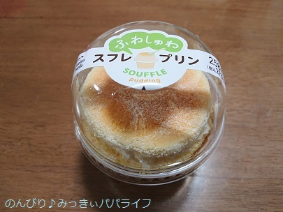 soufflepudding01.jpg