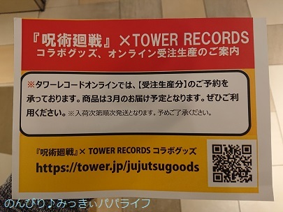 towerrecords04.jpg