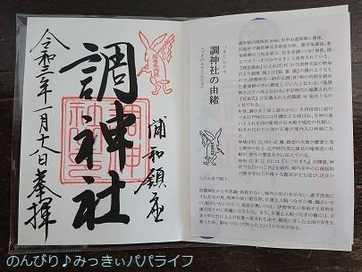tsukijinja07.jpg