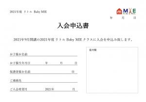 2021年度 リトル Baby MIE 入会申込書 大