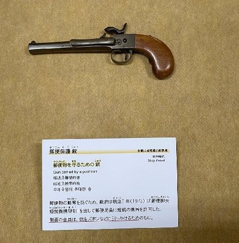 郵便保護銃