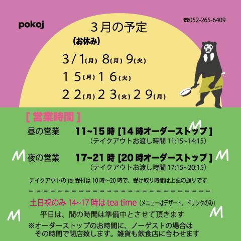 yasumi202103.jpg
