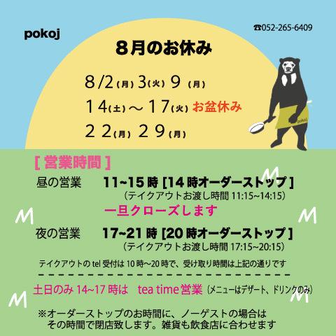 yasumi202108.jpg