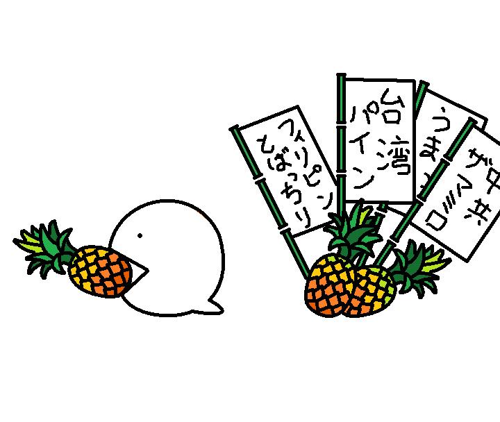 550つちのこ台湾パイン騒動後日談1