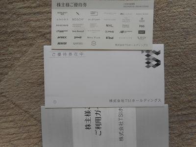 DSCN2745[1]