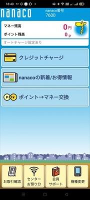nanaco (24)
