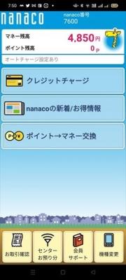nanaco (25)