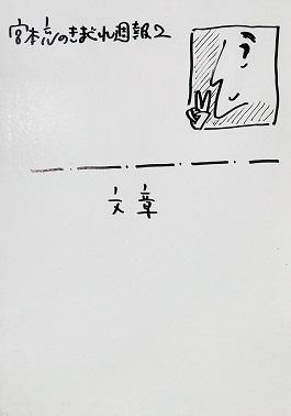 ブログの手描き