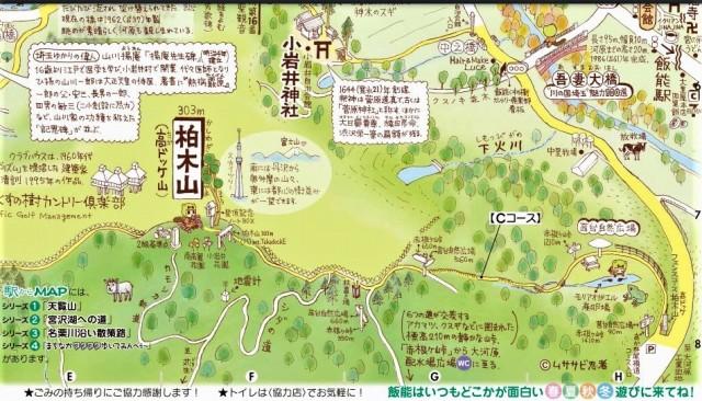☆駅マップ 柏木山