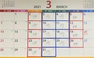 3月カレンダー (2)