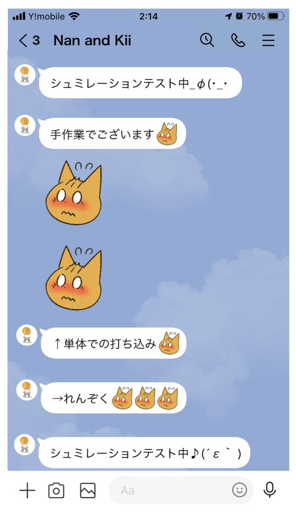 LINE絵文字シュミレーション用画面