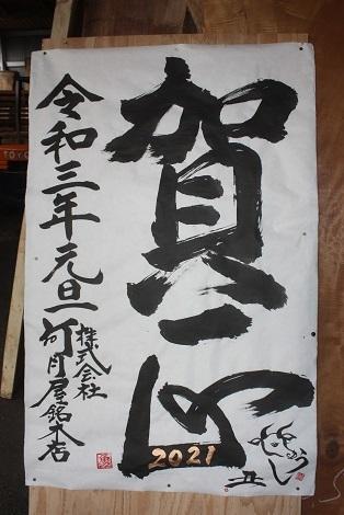 gasyo-2020-12-28-1.jpg