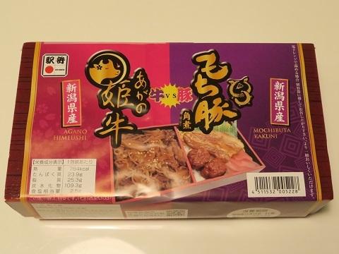 201115_神尾弁当1