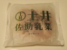 201221_土井佐助1