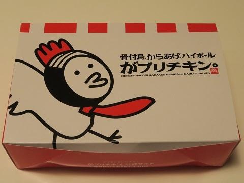 201226_がぶりチキン1