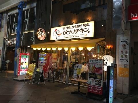201226_がぶりチキン3