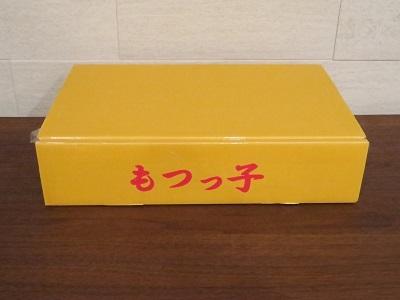 201224_もつっ子2