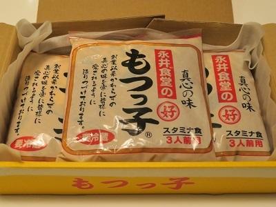 201224_もつっ子3